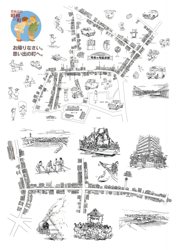 豊後高田 昭和の町イラストマップ