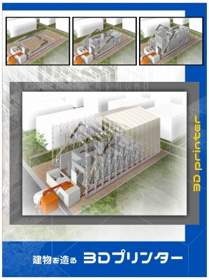 建物を造る3Dプリンター
