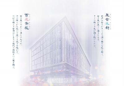「泉古水新 百花斉放」